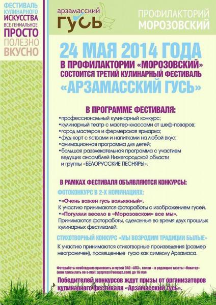 Арзамас: фестиваль кулинарного искуства «Арзамасский гусь»