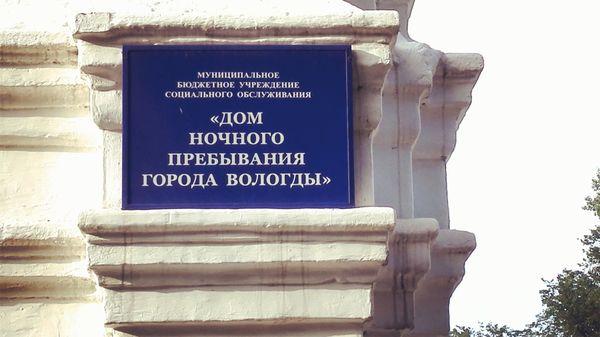 Вологодчина: ворота Русского севера